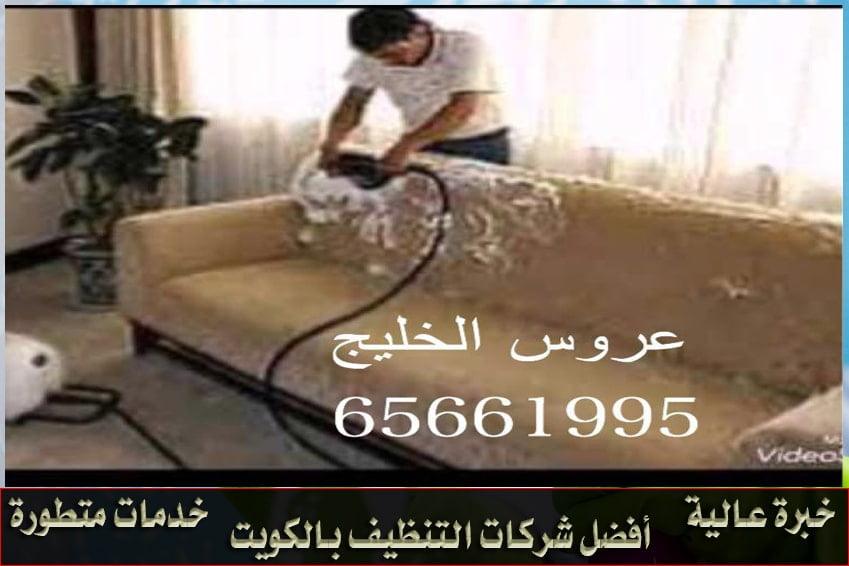 تنظيف اثاث في الكويت