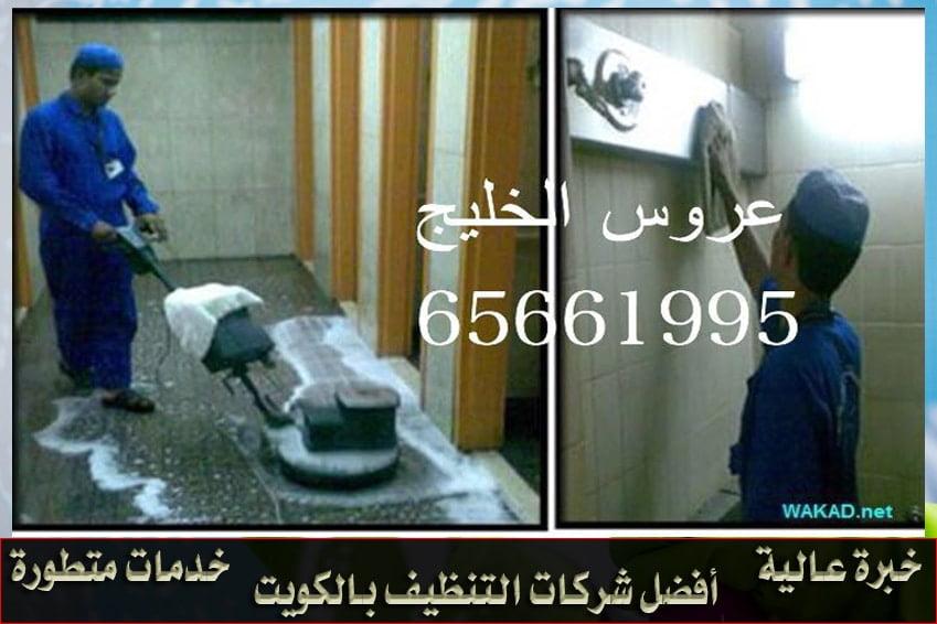 تنظيف حمامات و مطابخ