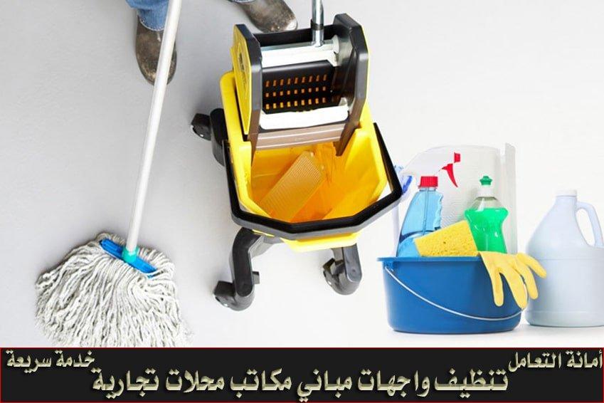 تنظيف واجهات مباني محلات مكاتب تجارية