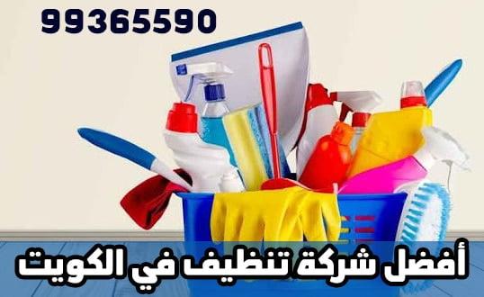 افضل شركة تنظيف في الكويت