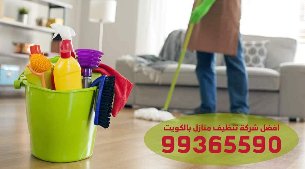 افضل شركة تنظيف منازل بالكويت