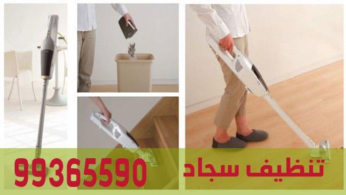 شركة تنظيف سجاد بالكويت